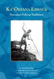 Ka 'Oihana Lawai'a: Hawaiian Fishing Traditions