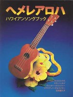 Music & Dance He Mele Aloha: A Hawaiian Songbook  (Japanese)