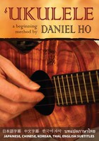 ` Ukulele: A Beginning Method by Daniel Ho
